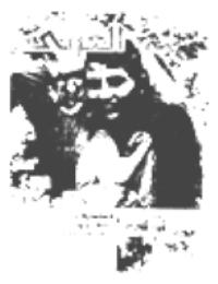 مجلة العربي-العدد 369-أغسطس 1989