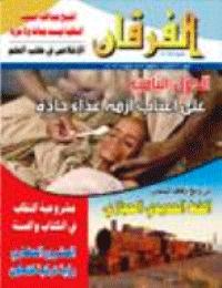 مجلة الفرقان العدد 560