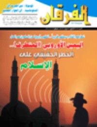 مجلة الفرقان العدد 603