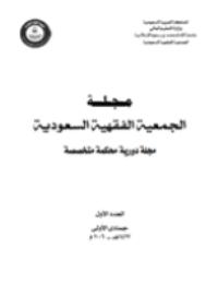 مجلة الجمعية الفقهية السعودية : العدد 1