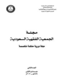 مجلة الجمعية الفقهية السعودية : العدد 2