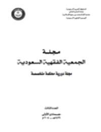 مجلة الجمعية الفقهية السعودية : العدد 3