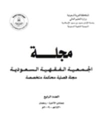 مجلة الجمعية الفقهية السعودية : العدد 4