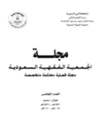 مجلة الجمعية الفقهية السعودية : العدد 5