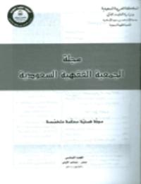 مجلة الجمعية الفقهية السعودية : العدد 6