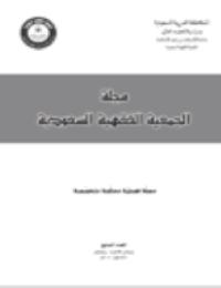 مجلة الجمعية الفقهية السعودية : العدد 7