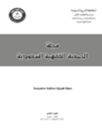 مجلة الجمعية الفقهية السعودية : العدد 8