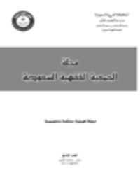 مجلة الجمعية الفقهية السعودية : العدد 9