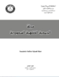 مجلة الجمعية الفقهية السعودية : العدد 10