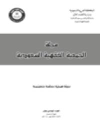 مجلة الجمعية الفقهية السعودية : العدد 11