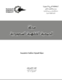 مجلة الجمعية الفقهية السعودية : العدد 12