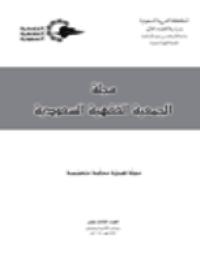 مجلة الجمعية الفقهية السعودية : العدد 13