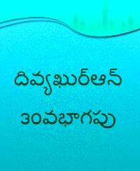 దివ్యఖుర్ఆన్ 30వభాగపు