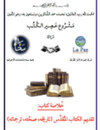 تقديم الكتاب المُقدَّس تاريخه : صحته- ترجماته