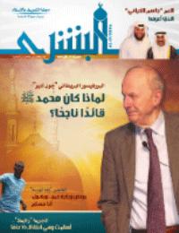 مجلة البشرى العدد 112