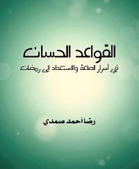 القواعد الحسان في أسرار الطاعة والاستعداد إلى رمضان