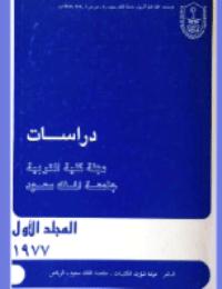 مجلة العلوم التربوية والدراسات الإسلامية : العدد 1