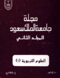 مجلة العلوم التربوية والدراسات الإسلامية : العدد 12