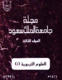 مجلة العلوم التربوية والدراسات الإسلامية : العدد 13