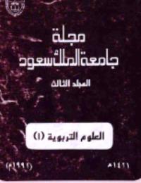 مجلة العلوم التربوية والدراسات الإسلامية : العدد 14