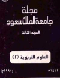 مجلة العلوم التربوية والدراسات الإسلامية : العدد 15