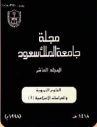 مجلة العلوم التربوية والدراسات الإسلامية : العدد 28