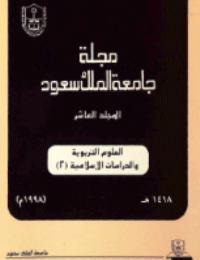 مجلة العلوم التربوية والدراسات الإسلامية : العدد 29