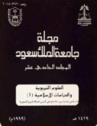 مجلة العلوم التربوية والدراسات الإسلامية : العدد 30