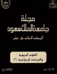 مجلة العلوم التربوية والدراسات الإسلامية : العدد 31