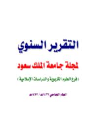 التقرير السنوي لمجلة العلوم التربوية والدراسات الاسلامية