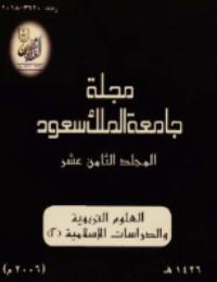 مجلة العلوم التربوية والدراسات الإسلامية : العدد 45