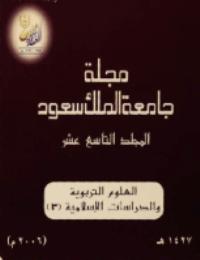 مجلة العلوم التربوية والدراسات الإسلامية : العدد 46