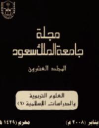 مجلة العلوم التربوية والدراسات الإسلامية : العدد 47