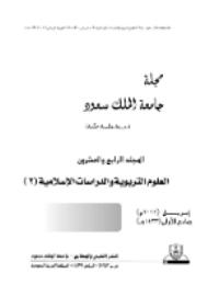 مجلة العلوم التربوية والدراسات الإسلامية : العدد 60