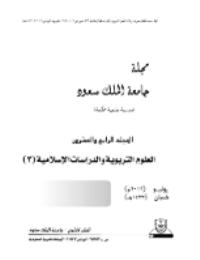 مجلة العلوم التربوية والدراسات الإسلامية : العدد 61