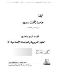 مجلة العلوم التربوية والدراسات الإسلامية : العدد 62