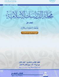 مجلة العلوم التربوية والدراسات الإسلامية : العدد 63