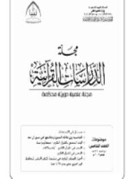 مجلة الدراسات القرآنية 5