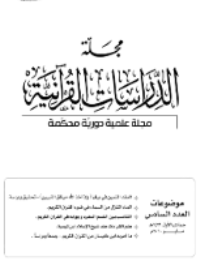 مجلة الدراسات القرآنية 6