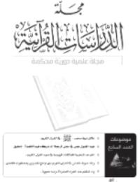 مجلة الدراسات القرآنية 7