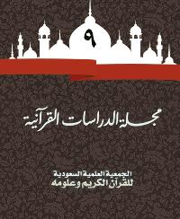 مجلة الدراسات القرآنية 9