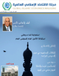 مجلة الاقتصاد الاسلامي العالمية : العدد 1