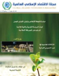 مجلة الاقتصاد الاسلامي العالمية : العدد 2