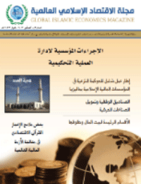 مجلة الاقتصاد الاسلامي العالمية : العدد 3