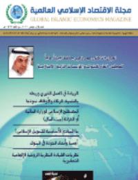 مجلة الاقتصاد الاسلامي العالمية : العدد 4