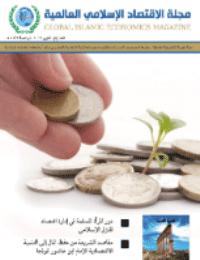 مجلة الاقتصاد الاسلامي العالمية : العدد 5