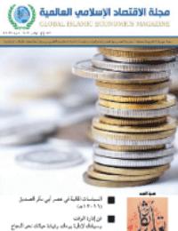 مجلة الاقتصاد الاسلامي العالمية : العدد 6