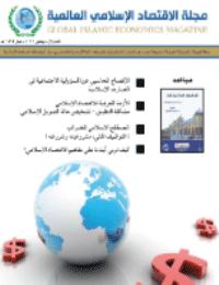 مجلة الاقتصاد الاسلامي العالمية : العدد 7