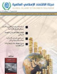 مجلة الاقتصاد الاسلامي العالمية : العدد 8