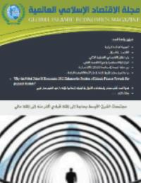 مجلة الاقتصاد الاسلامي العالمية : العدد 9